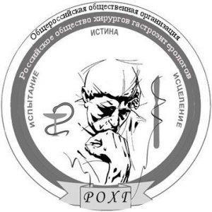 Логотип РОХГ
